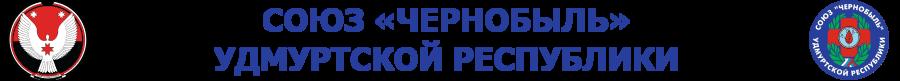 """Союз """"Чернобыль"""" УР"""